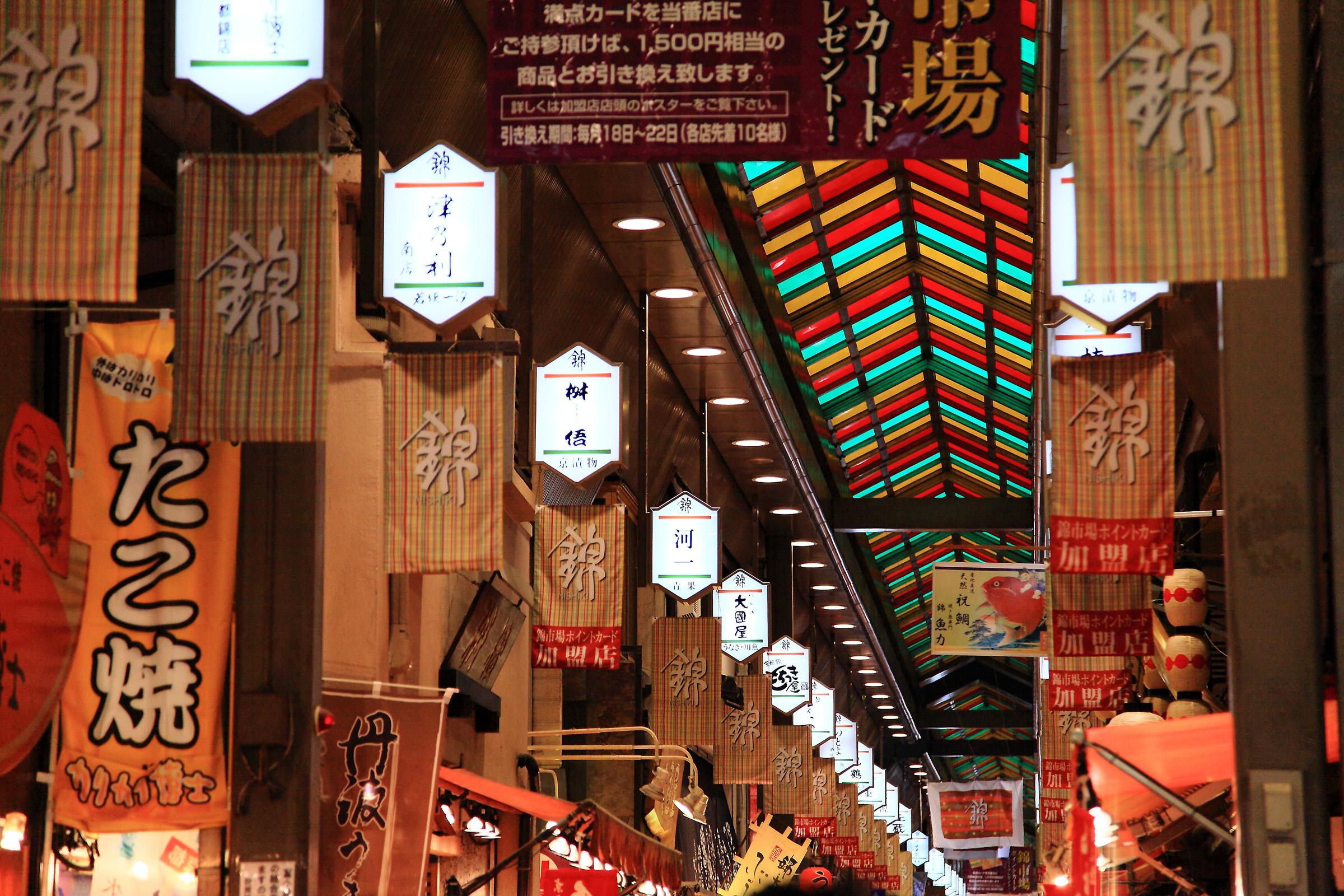 Excursin de mercados y t verde en Kyoto